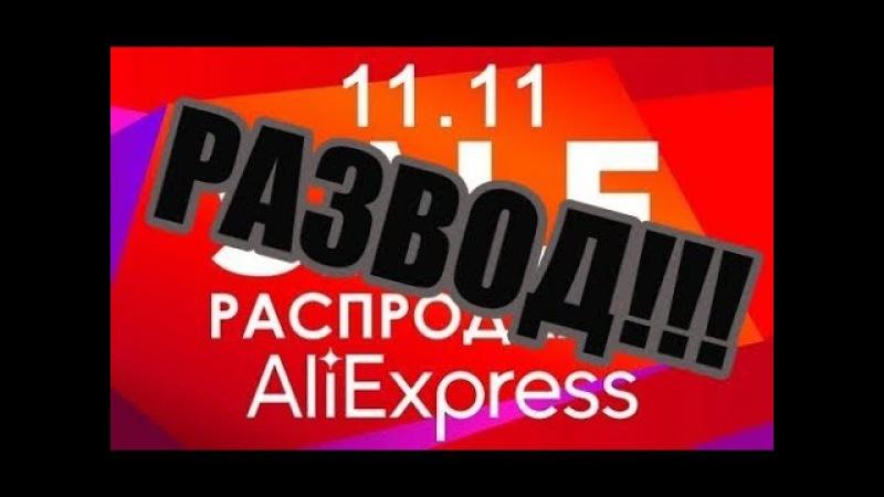 КАК НАС ОБМАНЫВАЮТ КИТАЙЦЫ НА ALIEXPRESS ФЕЙКОВЫЕ РАСПРОДАЖИ 11.11
