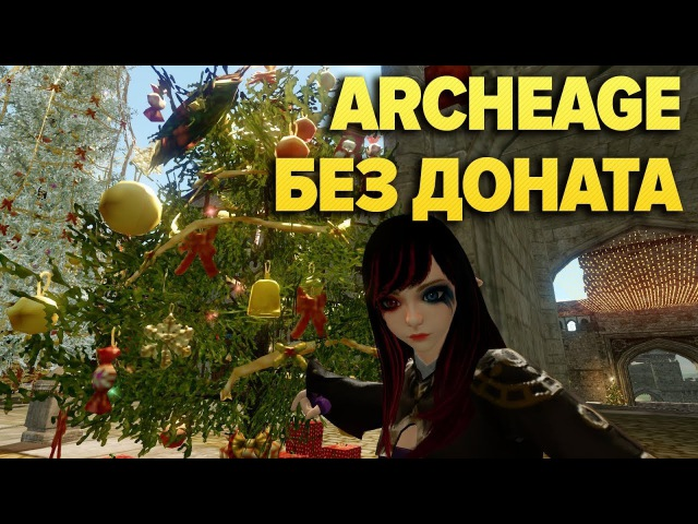 ArcheAge 6к БЕЗ ДОНАТА 1 Быстрый кач 35лвл и планы на будущее