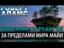 ॐ Роберт Адамс — За пределами мира майи Собрание сатсангов, читает Nikosho