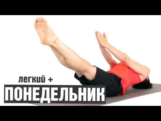 Йога Понедельник. Средняя сложность комплексов йоги на 5 дней в неделю