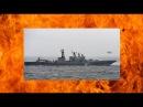 В России снова ПОЖАР Горит большой противолодочный корабль Маршал Шапошников