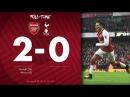 Arsenal vs Tottenham Hotspurs 2-0 Highlights & Goals