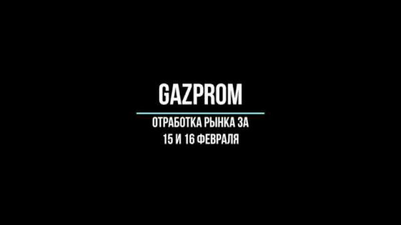 Отработка ГАЗПРОМА от 15 и 16 февраля 2018