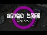 Греча #001 - Педаль Wah-Wah