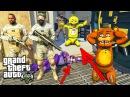 АНИМАТРОНИКИ СПАСАЮТ ЧИКУ ФНАФ ГТА 5 МОДЫ! ОБЗОР МОДА GTA 5 веселая видео игра как м...