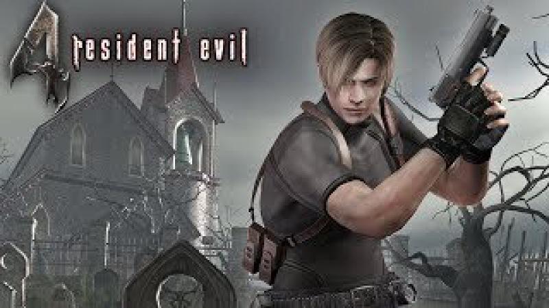 Resident Evil 4 — УЖАСЫ В ИСПАНСКОЙ ГЛУШИ!