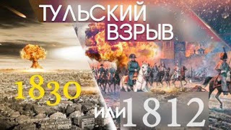Тульский ВЗРЫВ. 1830 или 1812? AISPIK aispik айспик