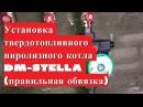 Установка твердотопливного пиролизного котла DM STELLA правильная обвязка 2017