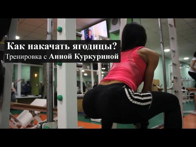 Как накачать ягодицы | Buttock trainingt | Anna Kurkurina