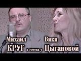 Михаил Круг в гостях у Цыгановых 2000 Приходите в мой дом