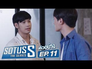 ตัวอย่าง Sotus S The Series   EP.11