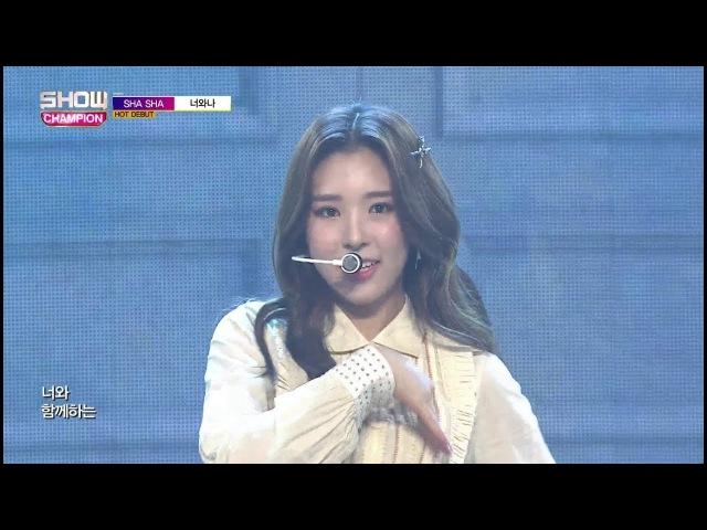 Show Champion EP.260 SHA SHA - YouMe [샤샤 - 너와 나]