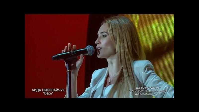 Аида Николайчук — Верь