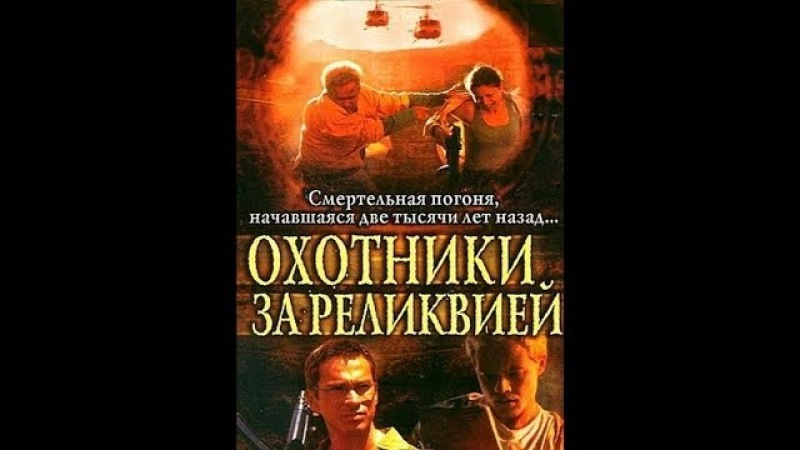 Охотники за реликвией детектив триллер 2002 Германия ч 1 в поисках древней гробницы