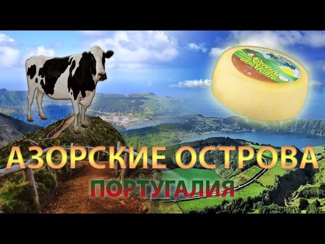 ПОРТУГАЛИЯ   АЗОРСКИЕ ОСТРОВА - РАЙ НА ЗЕМЛЕ