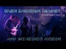 Орден Блюзовых Палачей - Русский Инцест @ Мир Железной Любви