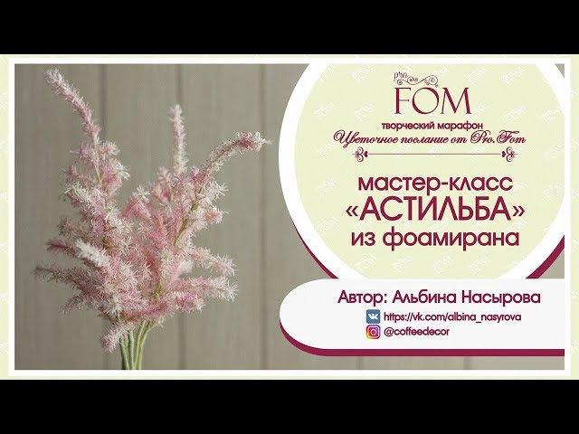 Мастер-класс Астильба из фоамирана - Альбина Насырова