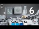 GoPro Hero 6 Black. Все не так плохо