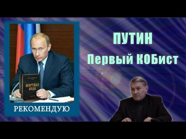Путин - первый КОБист или локальный предиктор РФ