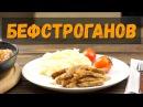 Бефстроганов из говядины классический рецепт