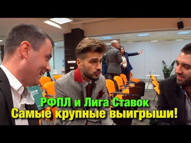 Самые крупные выигрыши в БК Лига Ставок! Савин, Орзул и Нагучев, о рекламе букмек ...