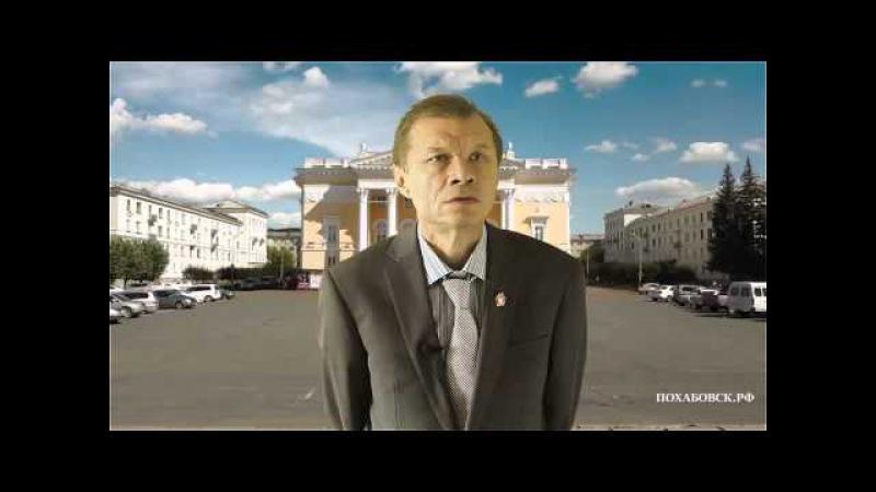 1. Максимов Э.Р. Мэр Похабовска. Баллотируется на пятый срок.