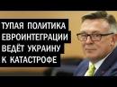 Итоги ассоциации с ЕС: Стервятники уже ждут. Л.Кожара, А.Плотников