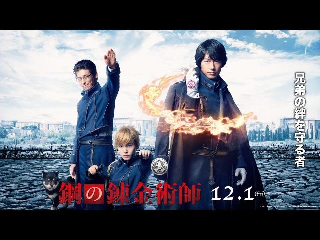 映画『鋼の錬金術師』キャラクター予告(軍部チーム編)【HD】2017年12月12608