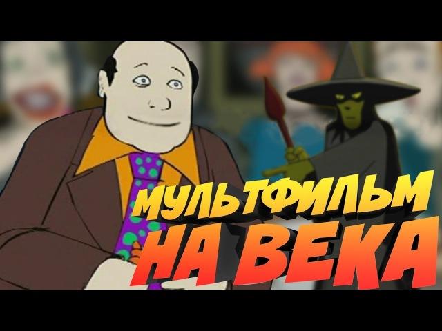 ВСЁ КАК У ЛЮДЕЙ 38 ОБЕЗЬЯН