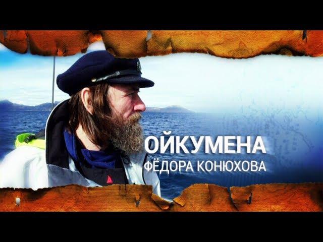 Ойкумена Федора Конюхова. Выпуск 14
