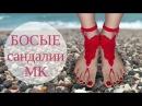 ♥ Босые сандалии ♥ Мастер класс ♥ Украшение для ножек ♥ Barefoot sandals ♥ Crochetka design DIY