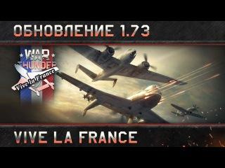War Thunder: Обновление 1.73 «Vive la France»