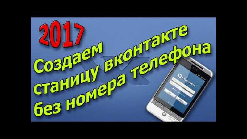 Виртуальный номер телефона бесплатно в вк