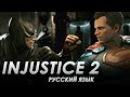 ИГРОФИЛЬМ - INJUSTICE 2 Многоголосая русская озвучка