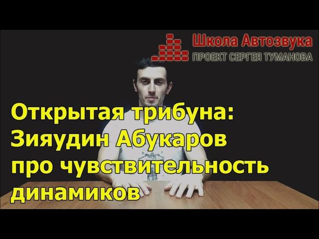 Открытая трибуна: Зияудин Абукаров про чувствительность динамиков