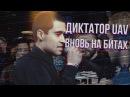 ДИКТАТОР UAV ЗАЛЕТЕЛ НА RBL [NO RELOADS] против NIKI L