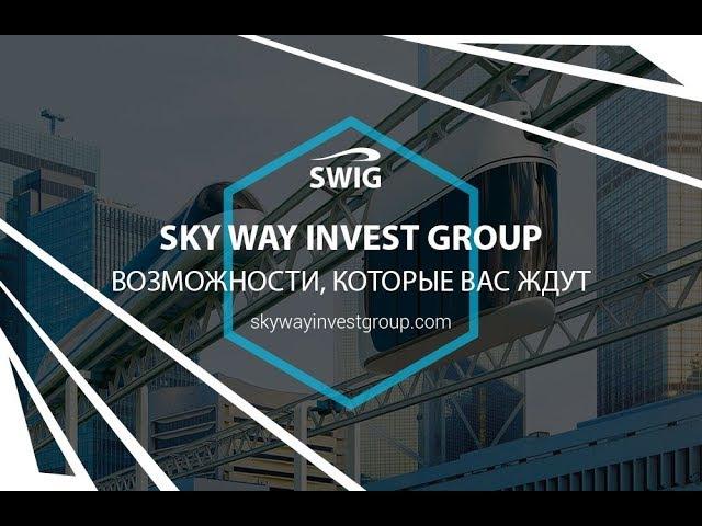 Sky Way Invest Group - Возможности, которые вас ждут