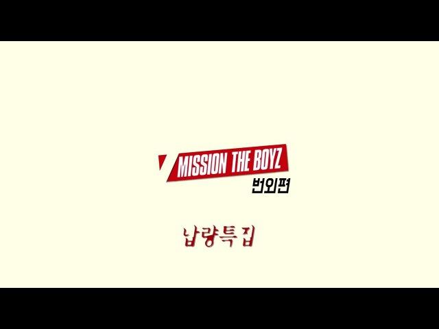 180204 [MISSION THE BOYZ 번외편] 납량특집 (ENG/JPN)