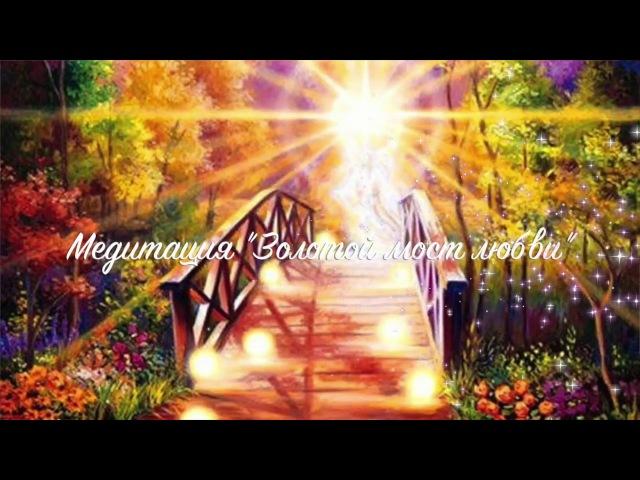 Медитация Золотой мост Любви