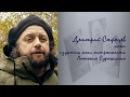 Собираем средства на новую книгу митрополита Антония Сурожского «Спасение мира »