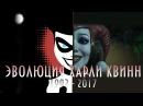 ЭВОЛЮЦИЯ ХАРЛИ КВИНН 1992-2017