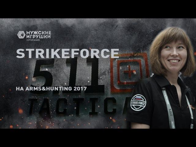 StrikeForce и бренд 5.11 на ArmsHunting 2017