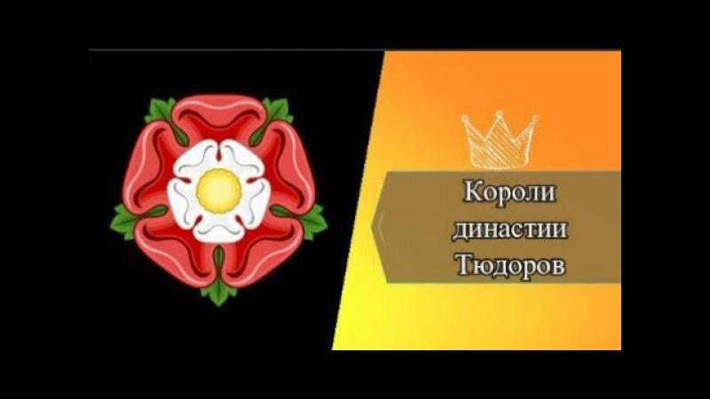 Короли династии Тюдоров