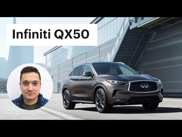Такого от Инфинити не ожидали Обзор Infiniti QX50 2018