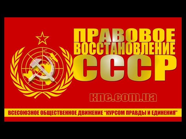Правовое восстановление СССР