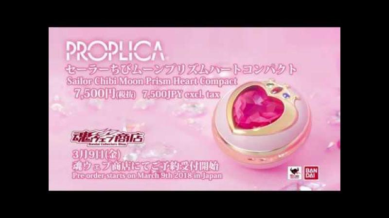 PROPLICA セーラーちびムーンプリズムハートコンパクト 紹介ムービー