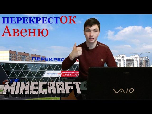 Гипермаркет Могилева Авеню в Minecraft
