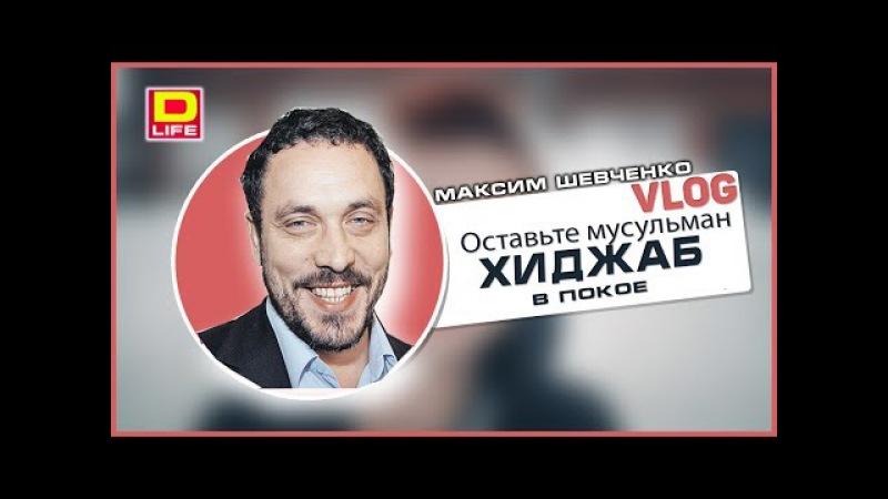 Максим Шевченко Оставьте хиджаб и мусульман в покое Жестко разложил ведущему ...