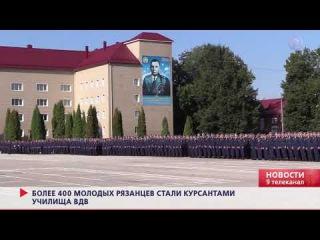 День знаний в РВВДКУ. (01.09.2017г.)