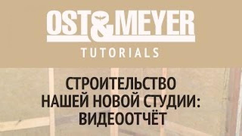 Ost Meyer Tutorials: Строительство нашей новой студии: видеоотчет